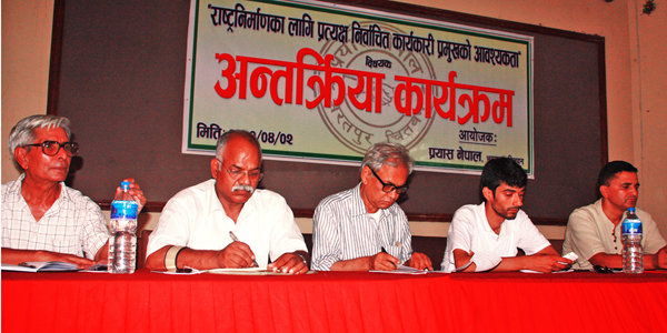 Leaders and columnists at an interaction on draft constitution in Chitwan on Saturday. Photo: THT