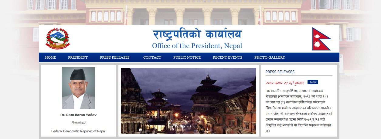 Cached page of PresidentofNepal.gov.np