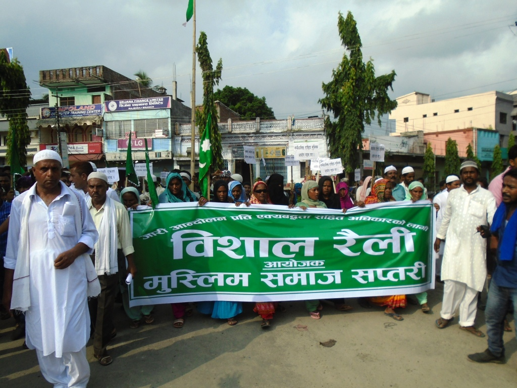 A rally organised by Muslims in support of the ongoing protests by Madhes-based parties Rajbiraj of Saptari district on Monday, August 31, 2015. Photo: Byas Shankar Upadhyaya