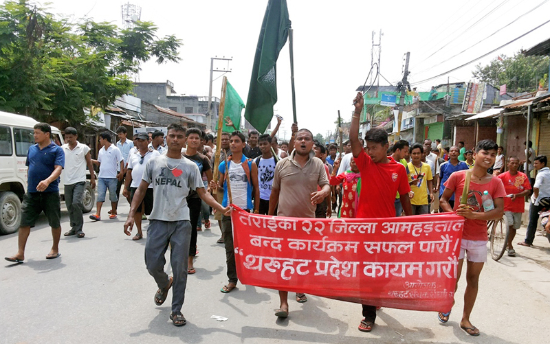Cadres of Tharuhat taking out a rally, in Duhabi, Sunsari, on in August 2015. Photo: THT