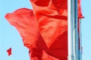 Red flags are seen flying over Tiananmen Square. Source: AFP