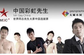 Promotional flyer with the contestants taking part in the Mr Gay China competition -- which organisers say will include an underwear show and a Q&A session -- in a bid to represent the Asian giant at the Worldwide Mr Gay pageant in Norway next month. Source: AFP