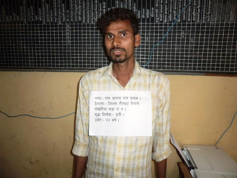 Ram Kripal Rai Yadav is nabbed for cheating people in Rautahat district in March 2016. Photo: Prabhat Kumar Jha