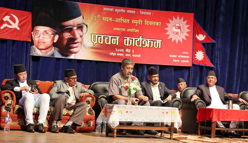 CPN-UML leaders, including Prime Minister KP Sharma Oli, taking part in the 23rd Madan-Ashrit Memorial  Day in Kathmandu. Photo: RSS