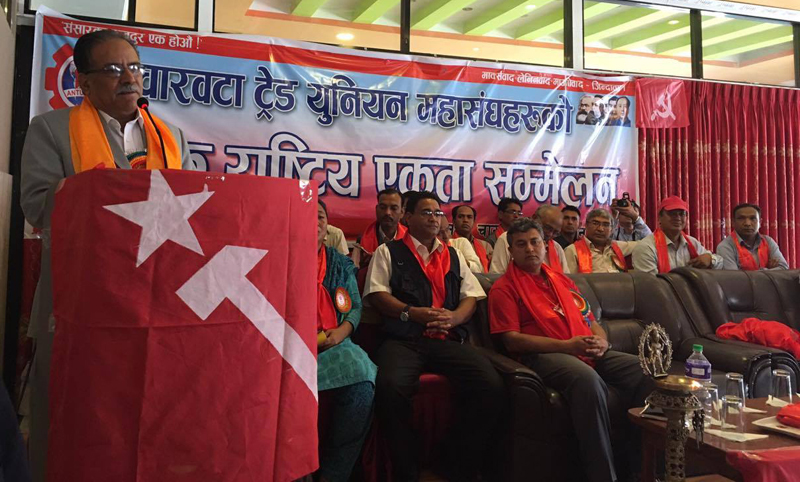 CPN Maoist Centre Chairman Pushpa Kamal Dahal addresses a function organised by his party's trade union, in Kathmandu, on Saturday, July 9, 2016. Photo: Dahal's Secretariat