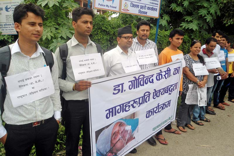 Locals stage a demonstration in solidarity with Dr Govinda KC on the 15th day of the latter's fast-unto-death, in Bharatpur of Chitwan district, on Sunday, July 24, 2016. Photo: RSS