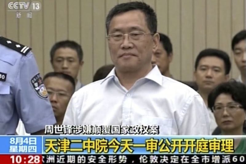 Zhou Shifeng arrives for his trial at the Tianjin No. 2 Intermediate People's Court in northern China's Tianjin Municipality on Thursday, August 4, 2016. Photo: CCTV via AP Video