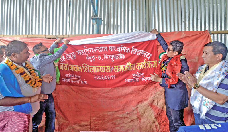 Sahara UK President Dilip Kumar Gurung (second from right) unveiling the banner of laying the foundation of a new building of Ghaibung nMahadevsthan Secondary School in Sindhupalchowk on Tuesday, September 27, 2016. Photo: THT