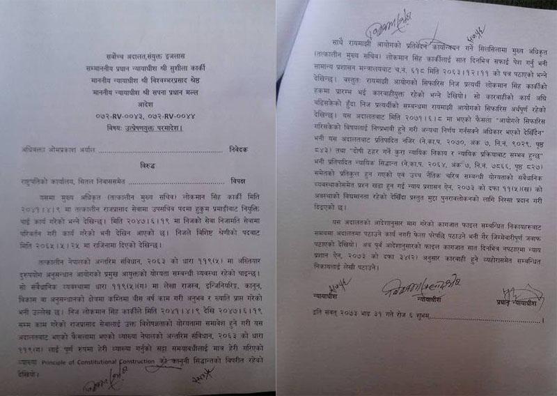 Supreme Court verdict on Lok Man Singh Karki appointment, on Friday, September 16, 2016.