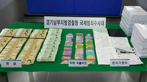 Gyeonggi Nambu Police Agency parade cash confiscated from the suspected foreigners involved in illegal hundi transaction, on Tuesday, October 12, 2016. The agency said on Tuesday, it caught 10 foreigners suspected of illegally transferring about 50 billion won from Korea to Nepal. Photo: Yonhap via The Korea Times
