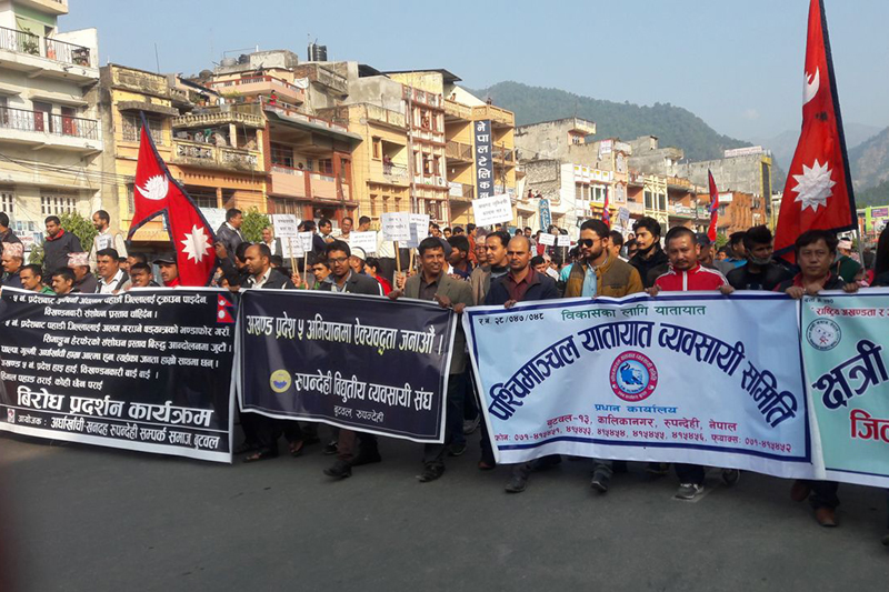 Various organisations in Butwal of Rupandehi district hold a rally against the Constitution amendment bill's proposal to split Province No. 5, on Friday, December 2, 2016. Photo: RSS