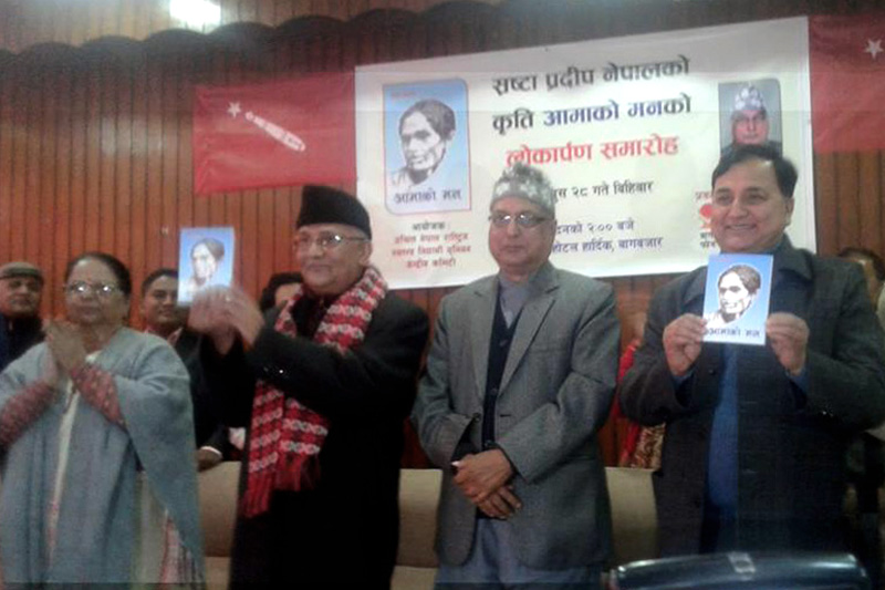 CPN-UML Chairman KP Sharma Oli and General Secretary Ishwar Pokharel release the novella u2018Amako Manu2019, penned by UML leader and litterateur Pradeep Nepal, at an event organised in the Capital, on Thursday, January 12, 2017. Photo: RSS
