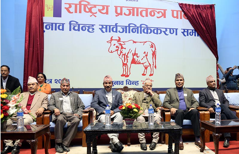 Leaders of Rastriya Prajatantra Party at a programme organised to make public the party's election symbol in Kathmandu, on Saturday, March 18, 2017. Photo: RSS