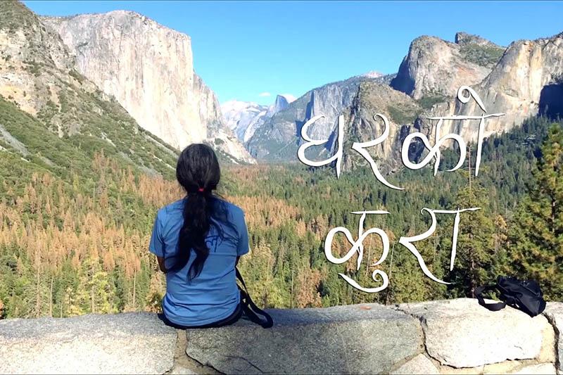 Nepathya releasing a new Iphone made video 'Ghar ko Kura'. Courtesy: Nepalaya