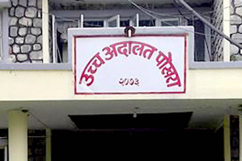 Pokhara High Court. Courtesy: Bharat Koirala