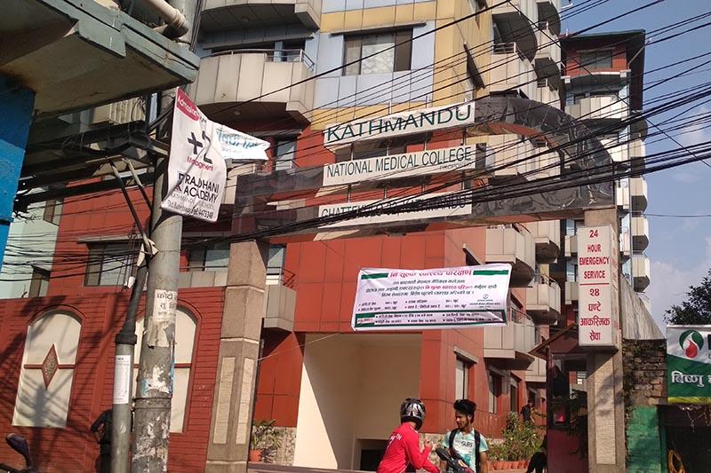 A view of Kathmandu National Medical College building in Ghattekulo, Kathmandu, on Wednesday, September 6, 2017. Photo: Sureis