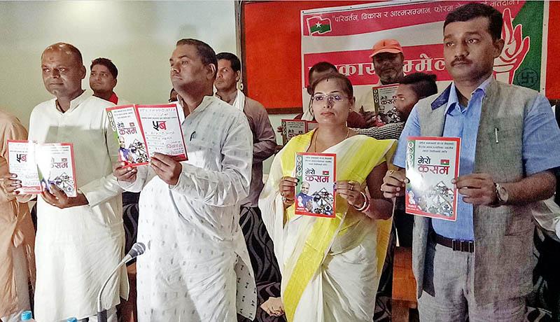 Leaders of Federal Socialist Forum Nepal Party declaring election manifesto in Birgunj, on Thursday, September 7, 2017. Photo: Ram Sarraf