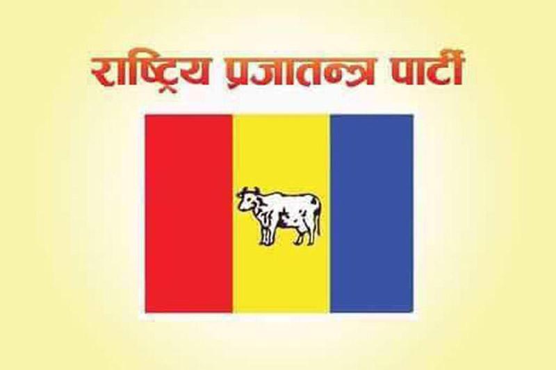 Image of Rastriya Prajatantra Party flag. Courtesy: RPP