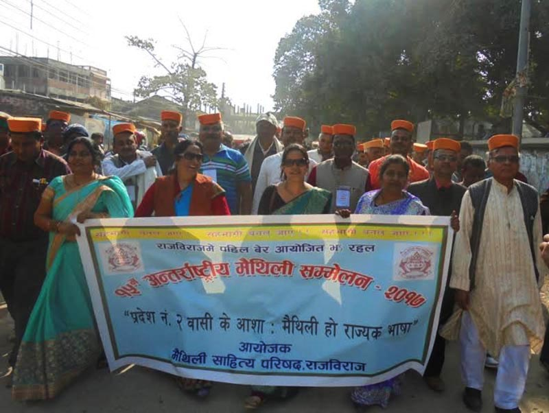 A rally being taken out before the beginning of the 15th International Maithili Conference, in Rajbiraj, on Friday, December 22, 2017. Photo: THT