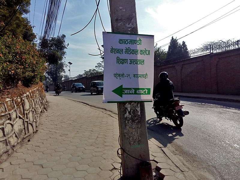A banner shows direction to Kathmandu National Medical College (KNMC) in  New Plaza, Putalisadak of KMC, on Tuesday, December 5, 2017. The KNMC has been denied affiliation to TU by Nepal Medical Council. Photo: Sandeep Sen