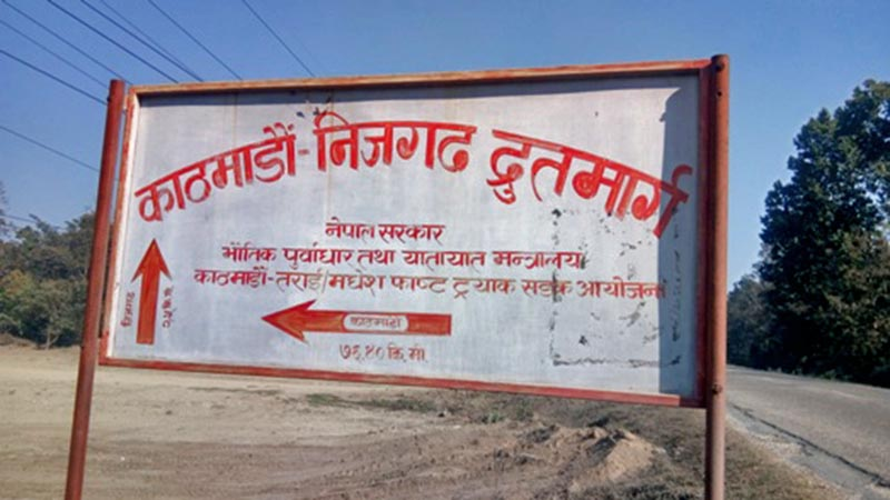 A signboard of under-construction Kathmandu- Nijgadh Fast Track, in Bara district, on Monday, January 1, 2018. Photo: Pushparaj Khatiwada
