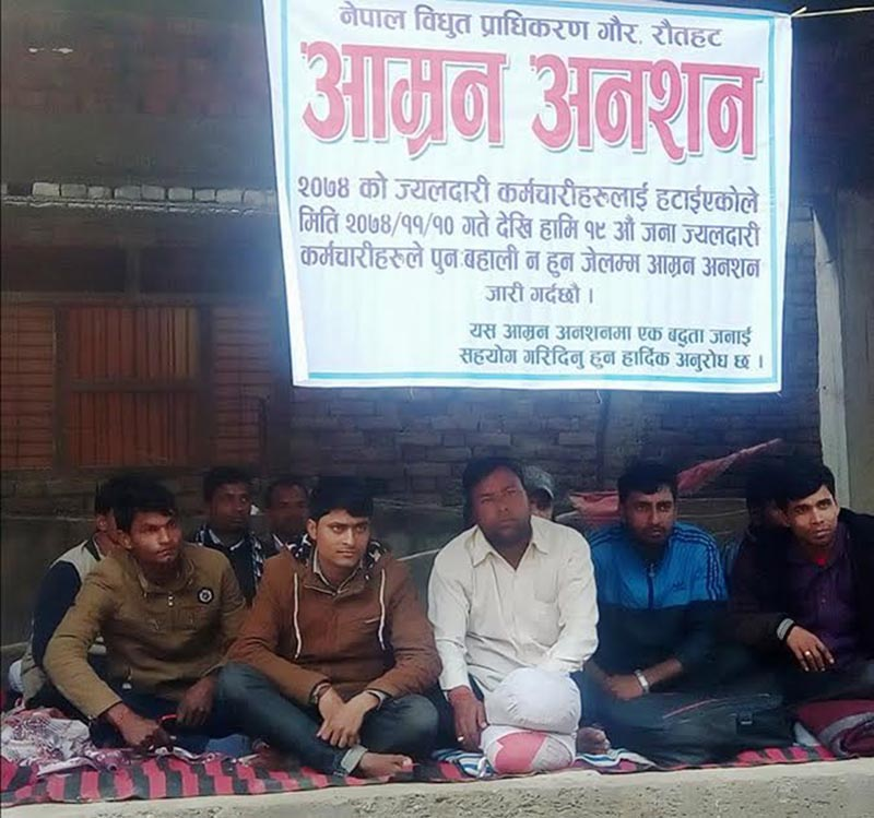 Daily wage staffers staging hunger striked demanding reinstatement at Gaur distribution centre of Nepal Electricity Authority, in Rautahat, on Thursday, February 22, 2018. Photo: THT