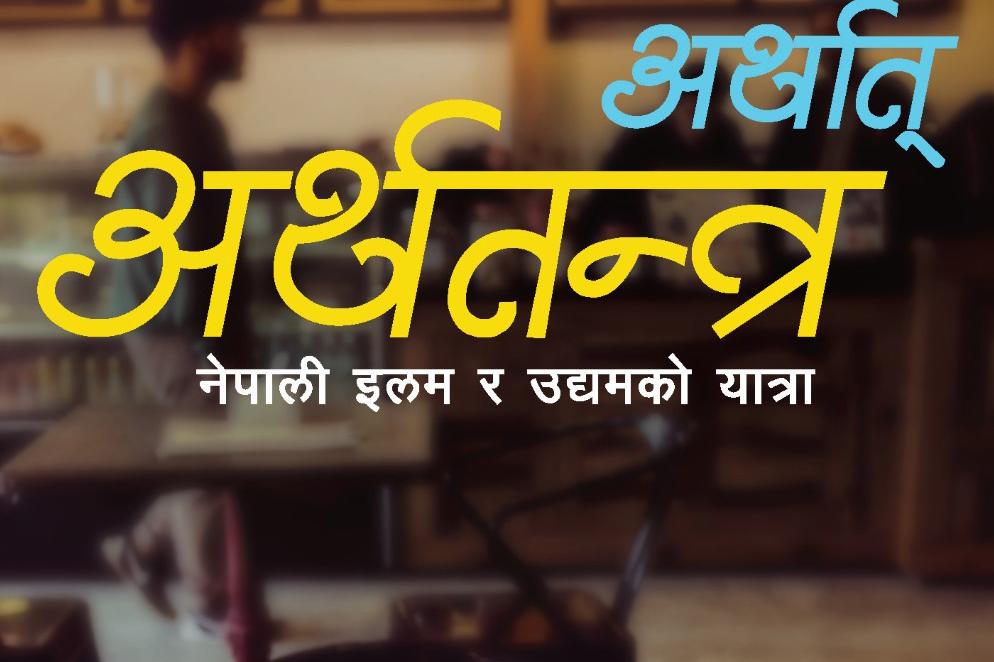 Book Cover Image - Arthat Arthatantra by Sujeev Shakya