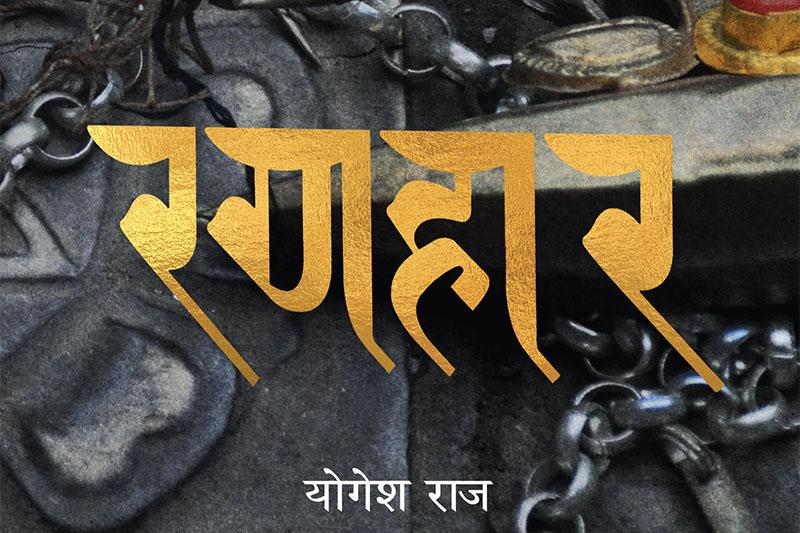 The cover image of Ranahar. Courtesy: Nepalaya