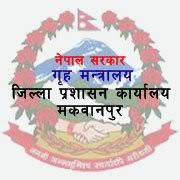 DAO, Makwanpur logo