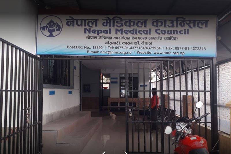 This undated image shows entrance gate of Nepal Medical Counciil building in Bansbari, Kathmandu.