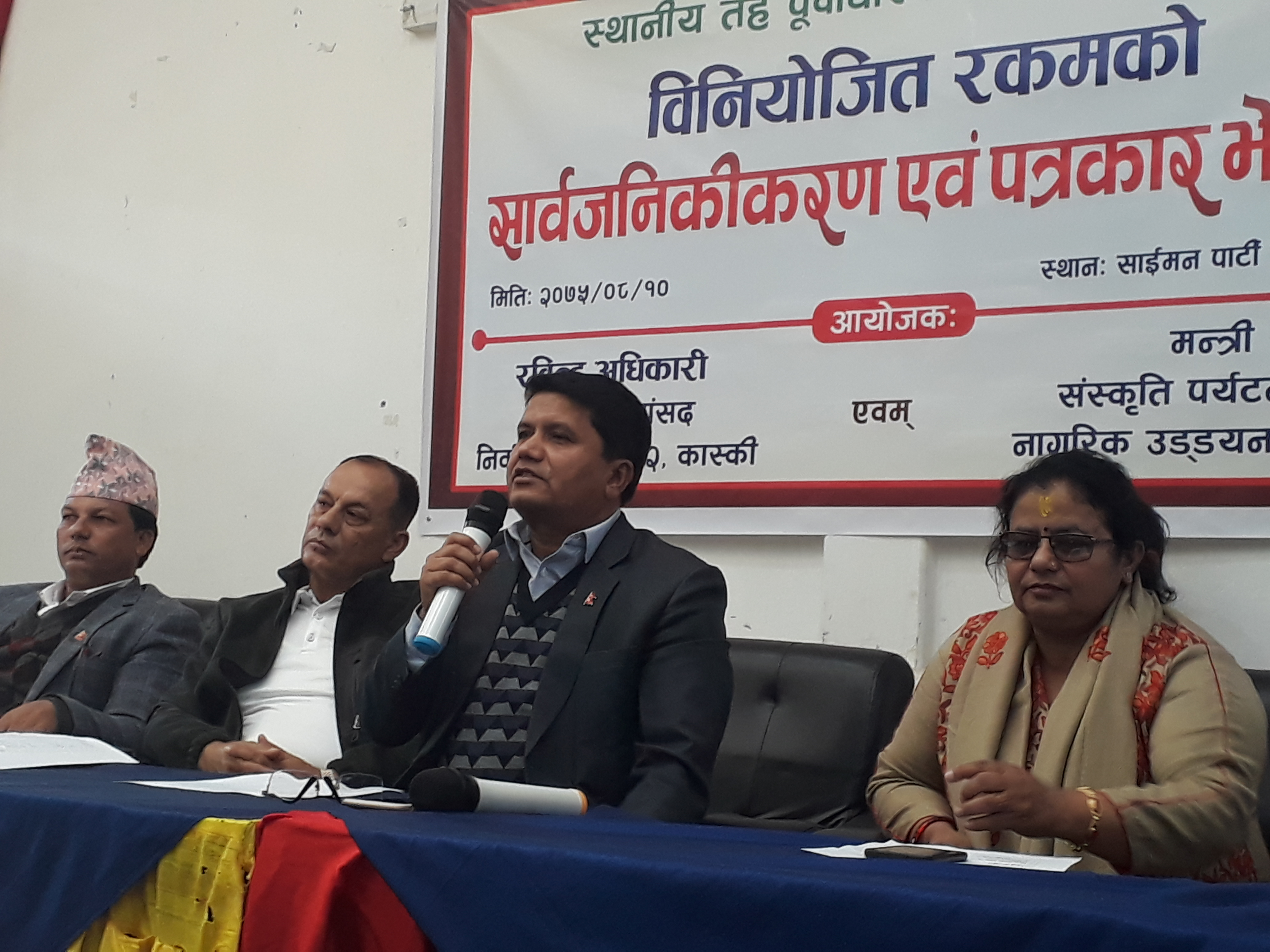 Minister Rabindra Adhikari speaks at a budget unveiling programme in Pokhara electoral constituency 2 on Monday, November 26, 2018. Photo: Rishi Baral/THT