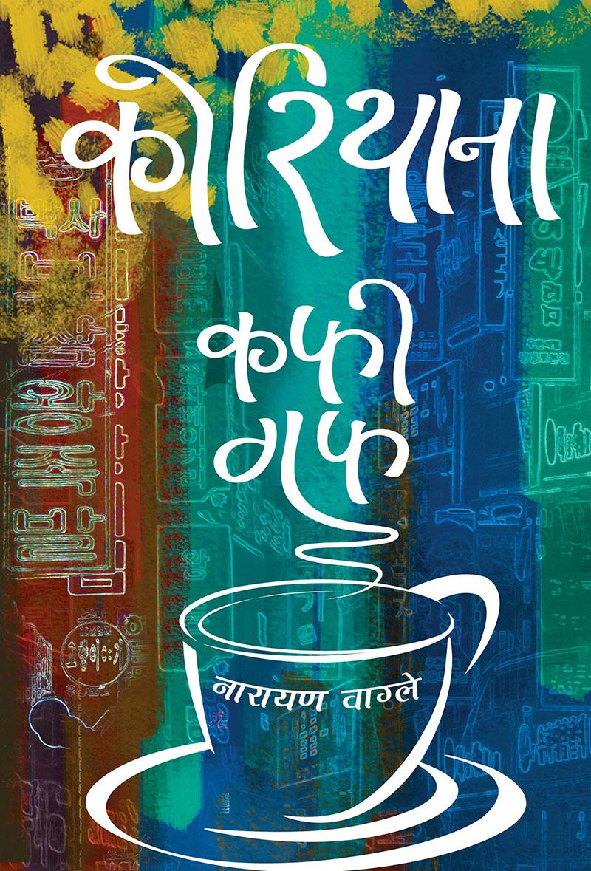 A cover image of Koreana Book by Narayan Wagle. Courtesy: Nepalaya