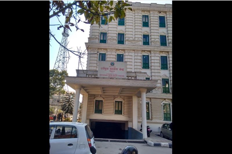 This undated image shows the National Vigilance Centre office in Singha Durbar, Kathmandu. Photo: Laxmi Gautam via Google maps public image