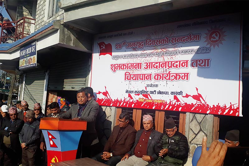 Gandaki Province Chief Minister Prithvi Subba Gurung addresses a tea reception programme organised by Nepal Communist Party (NCP) Kaski to exchange greetings on the occasion of 24th anniversary of People's liberation war, in Pokhara, February 13, 2019. Photo: Rishi Ram Baral/THT