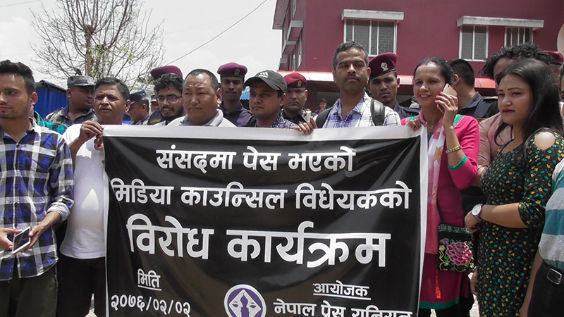 Rally of journalists heading towards the District Administration Office, in Phidim, Panchthar, on Thursday, May 16, 2019. Photo: Laxmi Gautam/THT