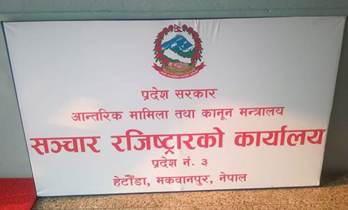 Office of the Communication Registrar, Province 3, Hetauda. Photo: Facebook/Rewati Sapkota