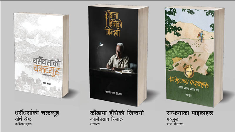 A view of book cover image authored by various writers. Courtesy: Nepalaya