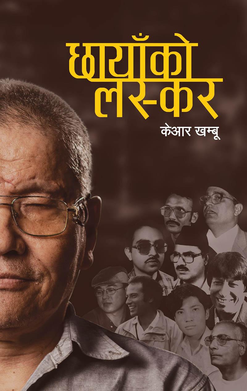 A view of the book cover of KR Khambhu's Chaya ko Laskar. Courtesy: Nepalaya