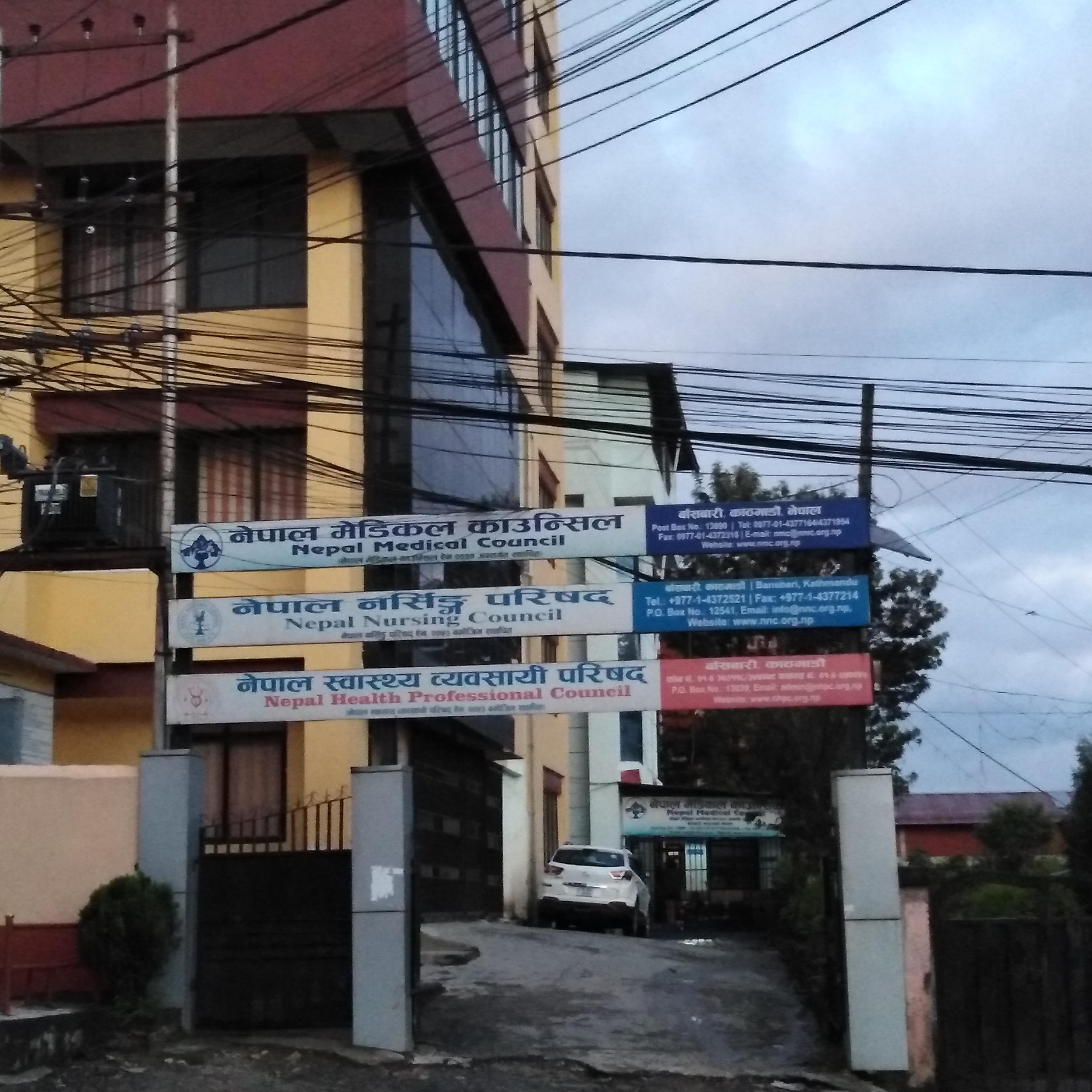 A view of Nepal Medical Council, Nepal Nursing Council, and Nepal Health Professional Council in Kathmandu, Nepal. Photo: Sandeep Sen/ THT Online