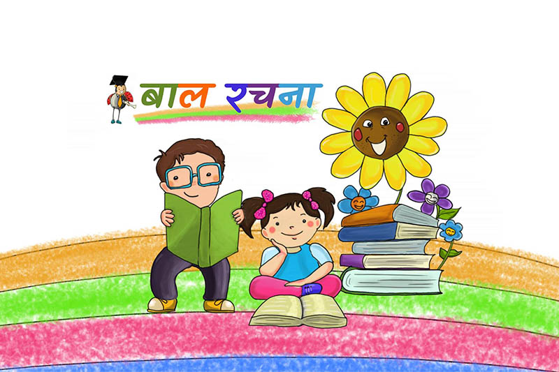 A cover image of 'Bal Rachana'. Courtesy: Nepalaya