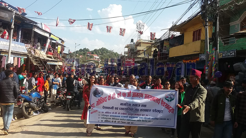 Civil Society of Dadeldhura organising a rally to extend support to Dr Govinda KC who is on a hunger strike in Dadeldhura district, on Friday, November 8, 2019. Photo: Baburam Shrestha/THT