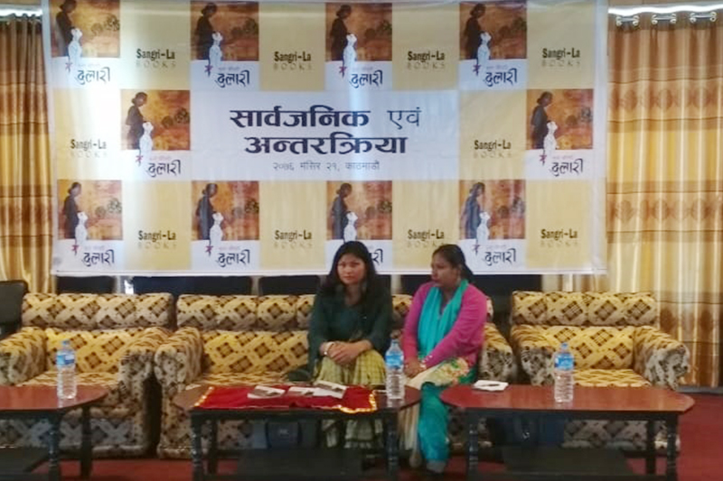 Author Muna Chaudhary (left) and sociologist Priyanka Kapar attend the book launch and interaction held in Kathmandu, on Saturday, December 7, 2019. Photo: Suresh Chaudhary/THT