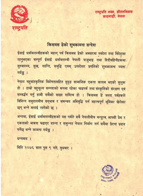 President Bidya Devi Bhandari's greetings on the occasion of Christmas. Photo: President's Office