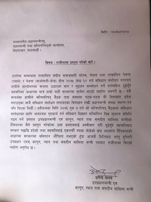 The letter of resignation presented by Samajwadi Party-Nepal Chairperson Upendra Yadav from the position of Deputy Prime Minister and Minister for Law, Justice and Parliamentary Affairs to the Prime Minister.
