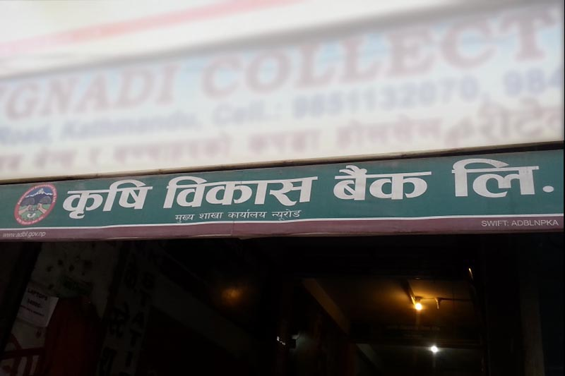 This image shows the signboard of main branch office of Agricultural Development Bank Ltd, in New Road, Kathmandu. Photo: THT