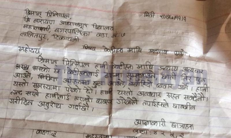 The letter 19 girls of Shree Narayan Basic School addressed to the school principal, accusing their teacher of molestation. Photo: THT