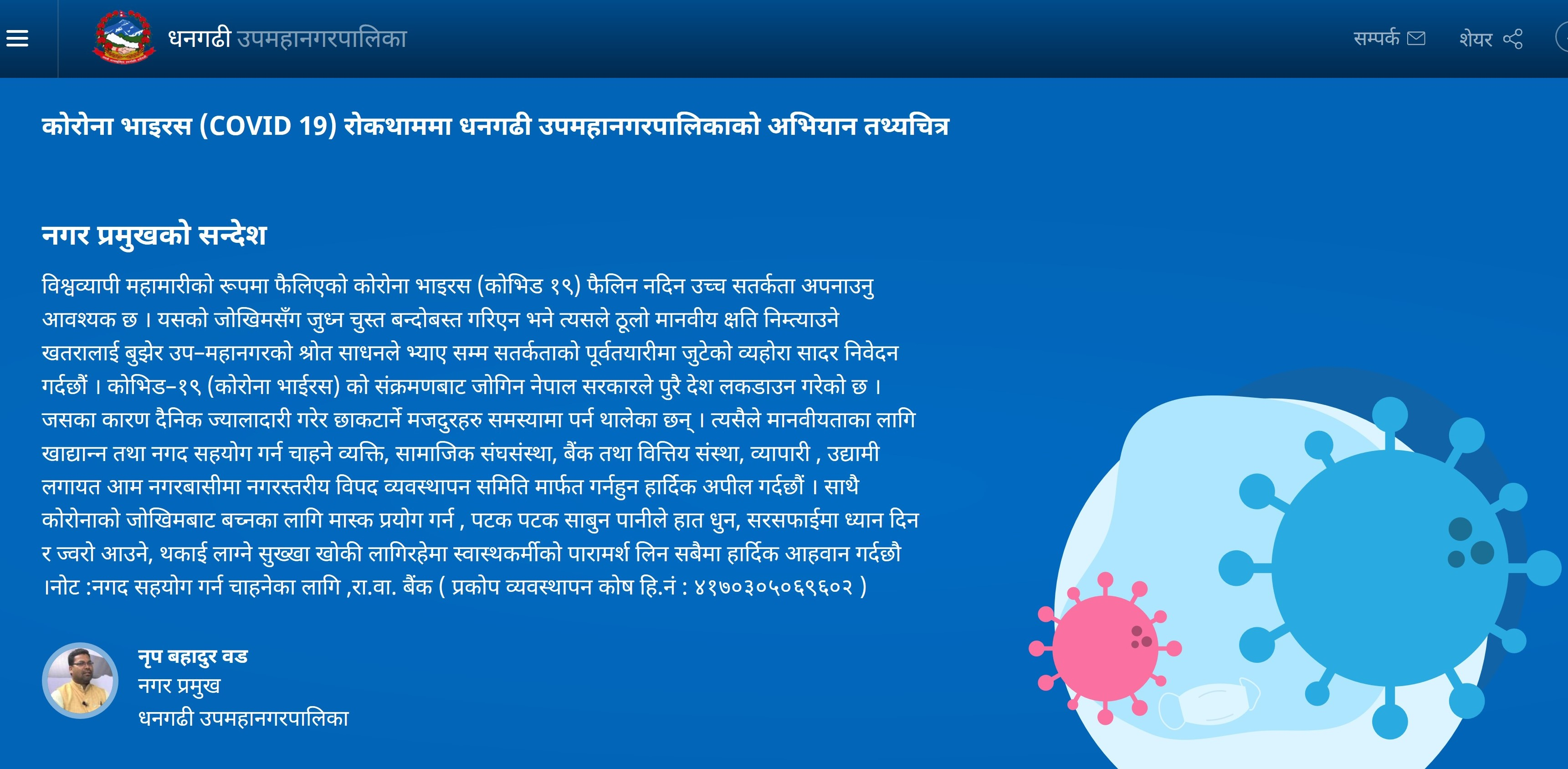 A view of the COVID-19 related website launched by Dhangadhi Sub-Metropolitan City.