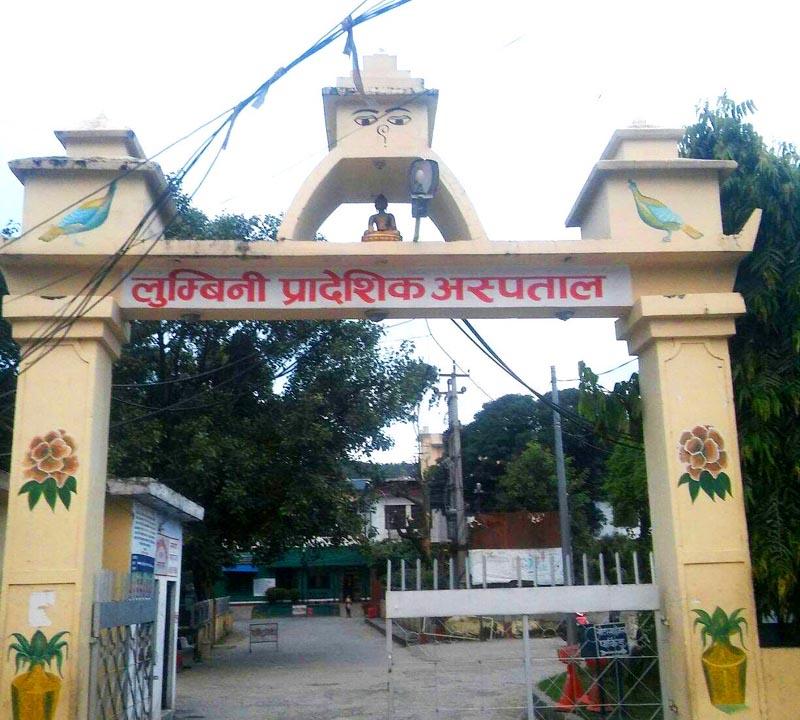 This image shows the main entrance of Lumbini Provincial Hospital. Photo: Krishna Dhakal/THT
