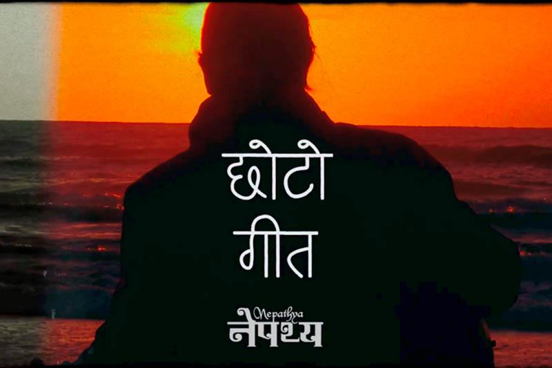 : Nepathya