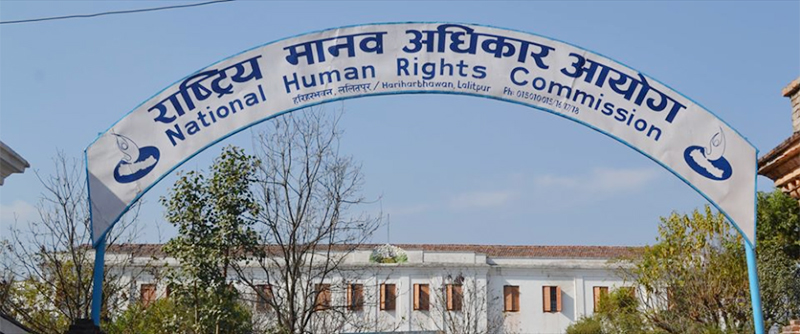 This undated image shows the hoarding board of National Human Rights Commission at the entrance gate. Photo courtesy: NHRC